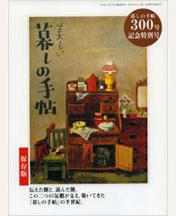 別冊暮しの手帖 保存版 300号記念特別号