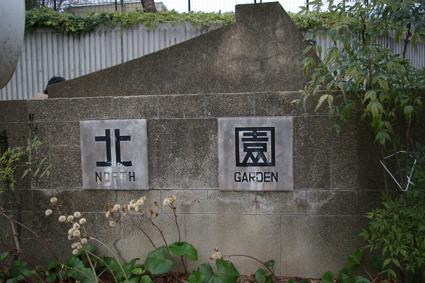 北圜入り口