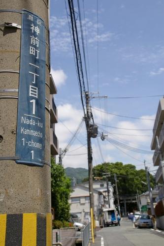 神前町1丁目は八幡神社の南。