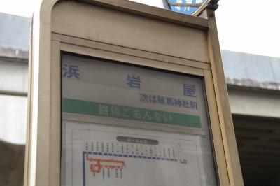 「浜岩屋」のバス停