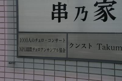 1000人のチェロ@浜岩屋