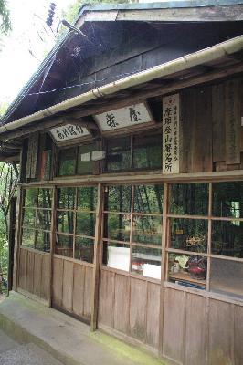 あけぼの茶屋