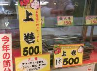 丸源寿司の恵方巻