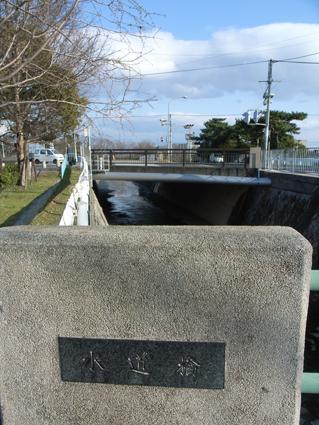水道橋(石屋川)