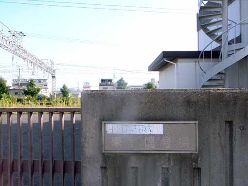 東灘信号場