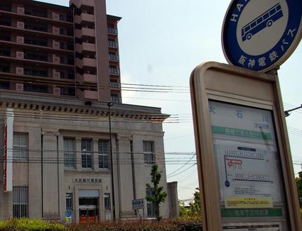 大石川バス停