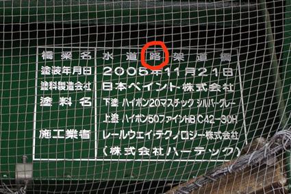 阪急電鉄水道路架道橋