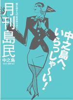 月刊島民 vol9