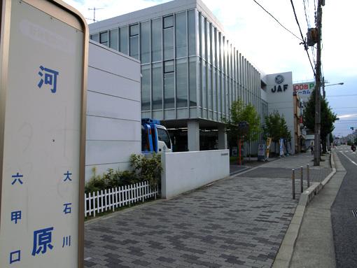 富士映劇跡