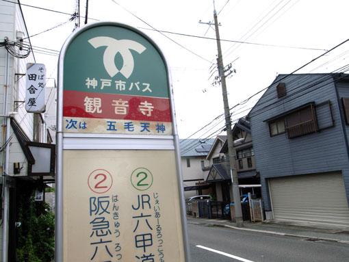 観音寺バス停