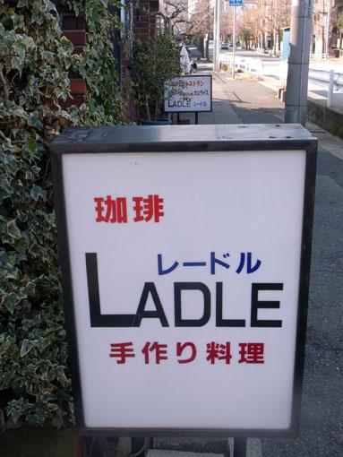 レードル看板