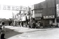 六甲センター(S40年代)