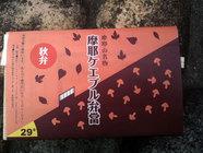摩耶ビューラインサポーターズクラブ(仮)「摩耶ケエブル弁当〜秋弁〜」